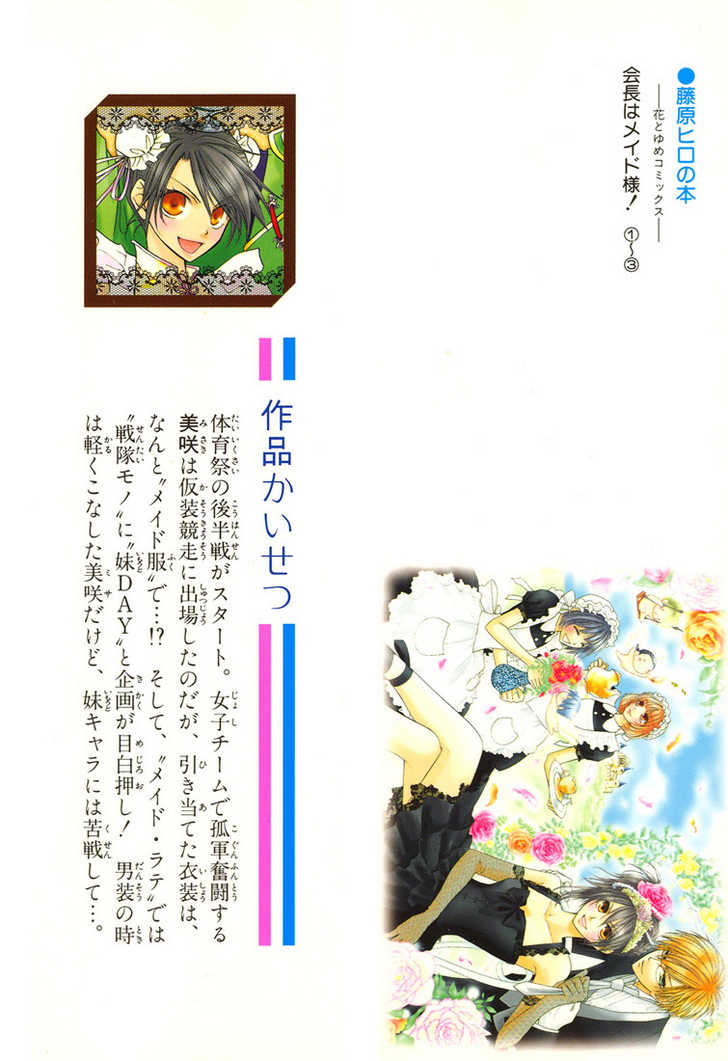 Kaichou Wa Maid-sama! 10 Page 2