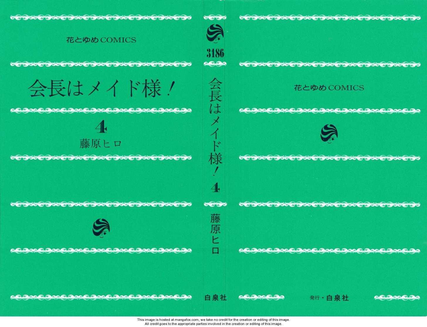 Kaichou Wa Maid-sama! 16 Page 3