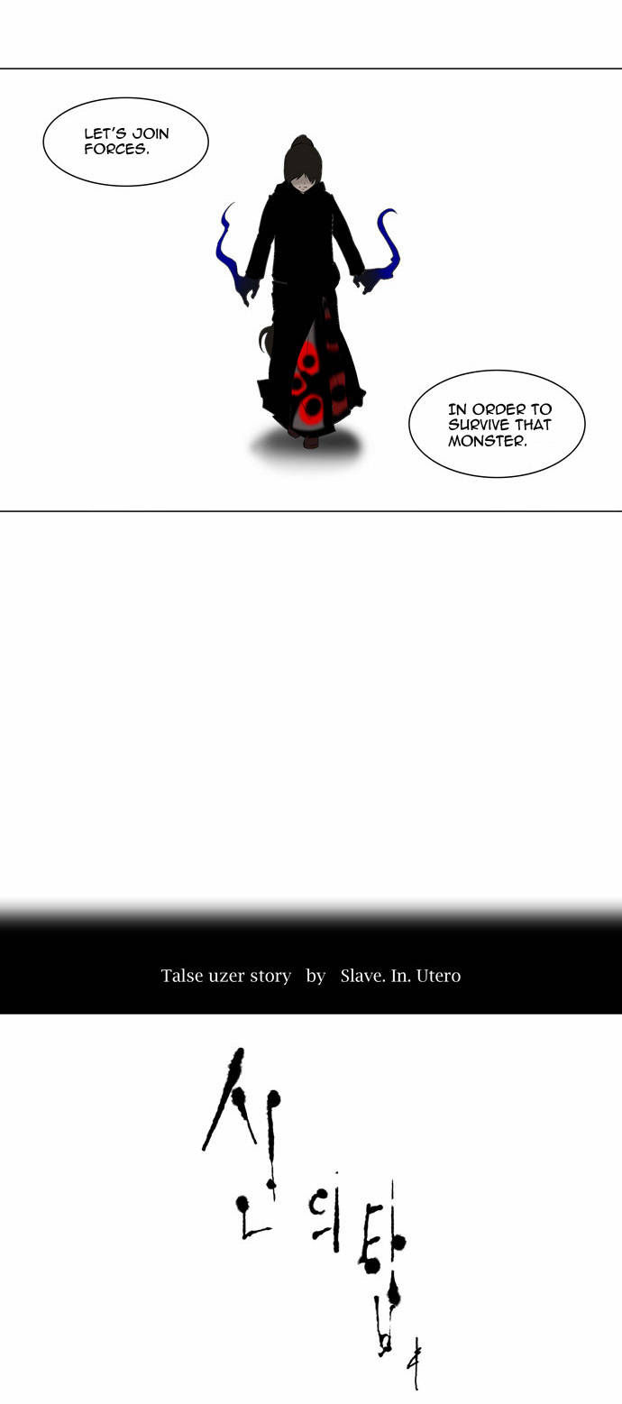 Tower of God  Season 2 4 Page 3