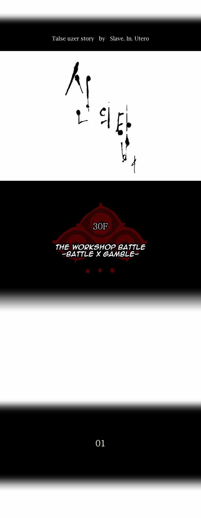 Tower of God  Season 2 69 Page 2