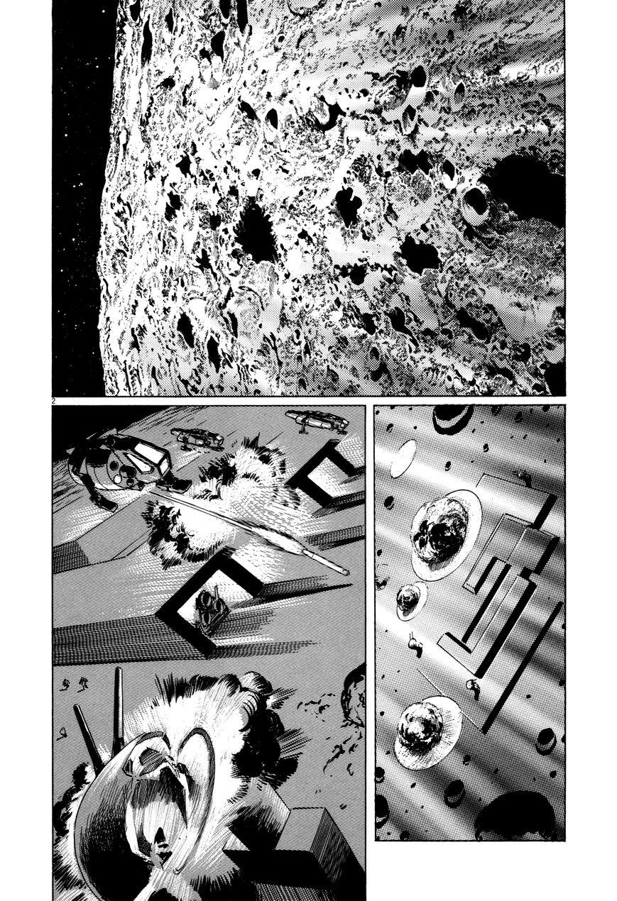 Hoshi o Tsugu Mono 8 Page 2