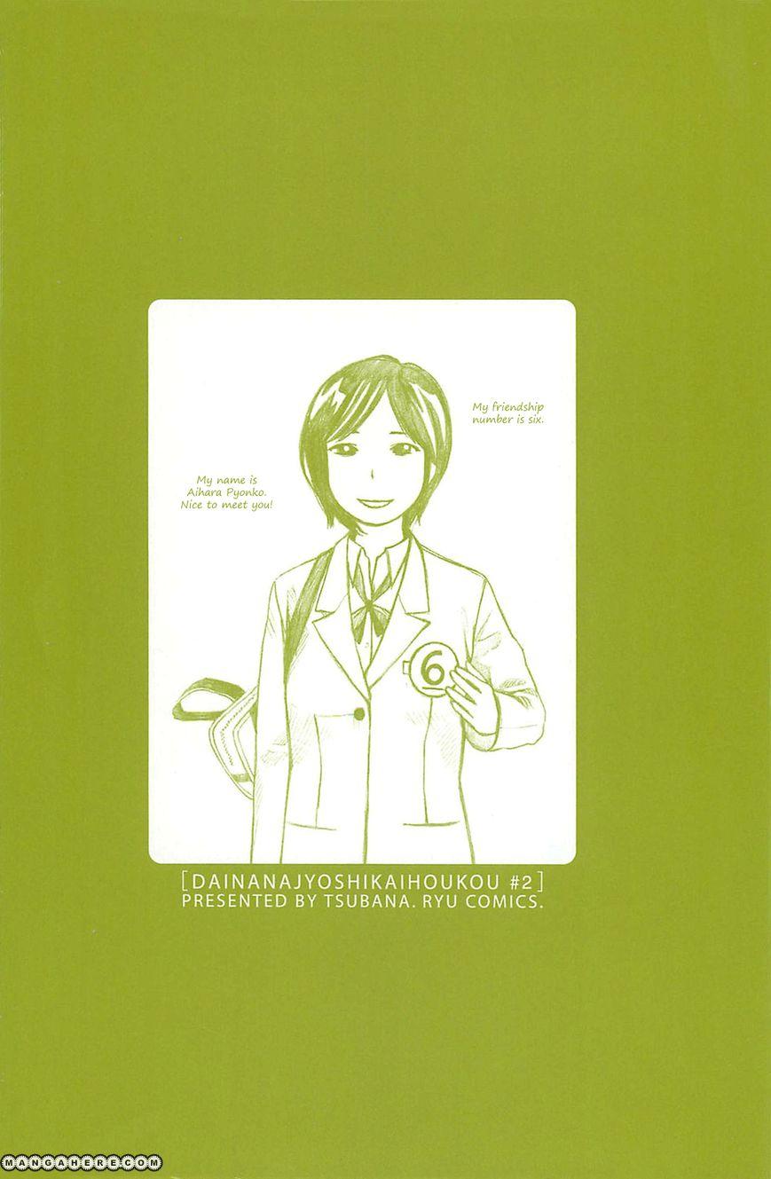 Dainana Joshikai Houkou 13 Page 2