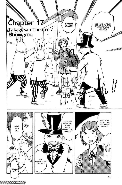 Dainana Joshikai Houkou 17 Page 2