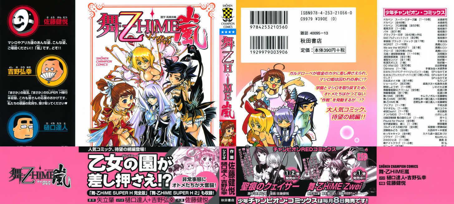 Mai-Otome Arashi 1 Page 2