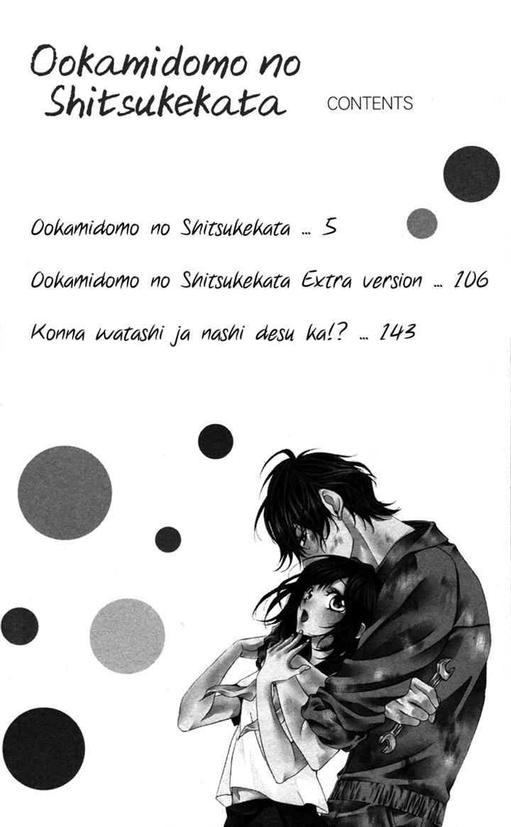Ookamidomo no Shitsukekata 3 Page 3