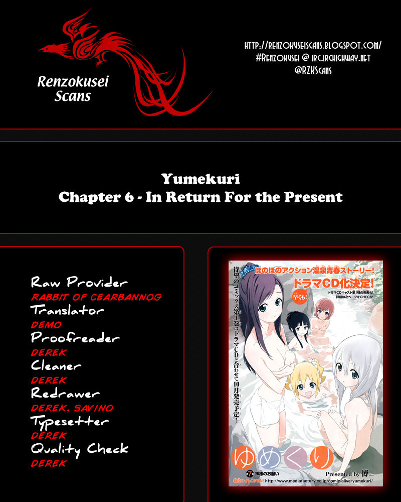 Yumekuri 6 Page 1