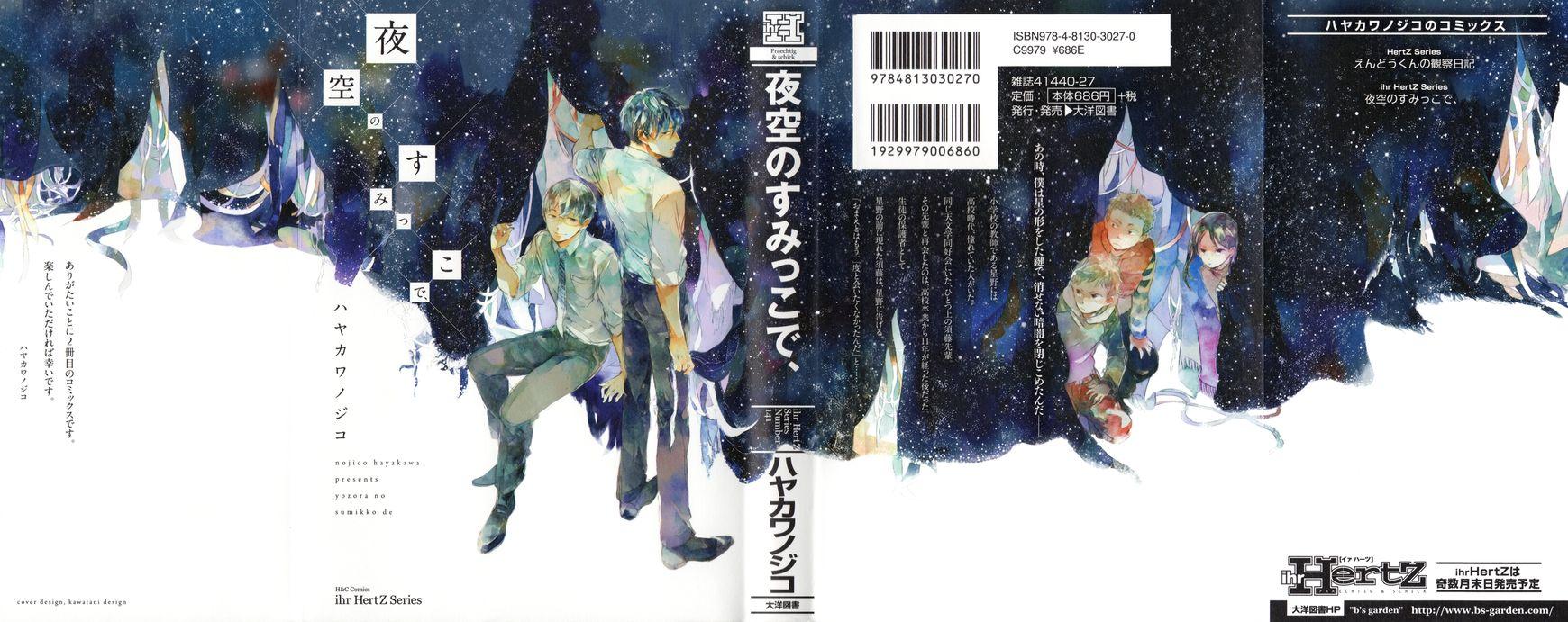 Yozora no Sumikko de, 10 Page 2
