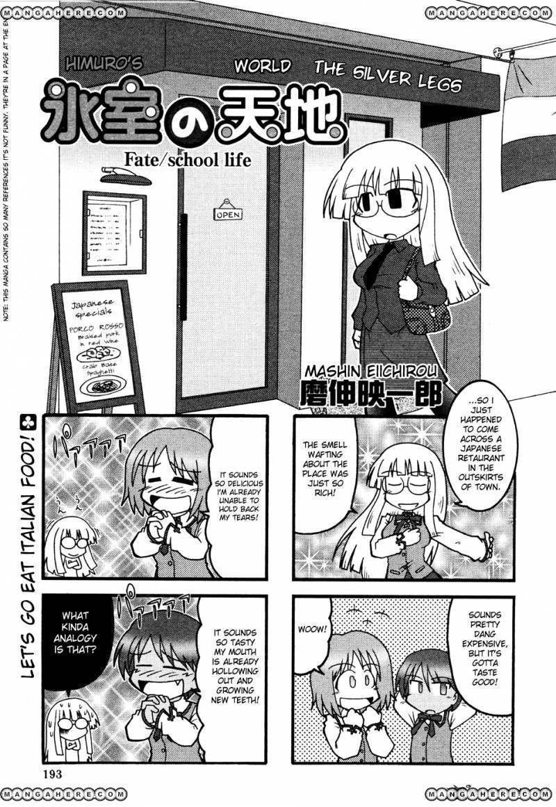Himuro No Tenchi Fateschool Life 3 Page 1