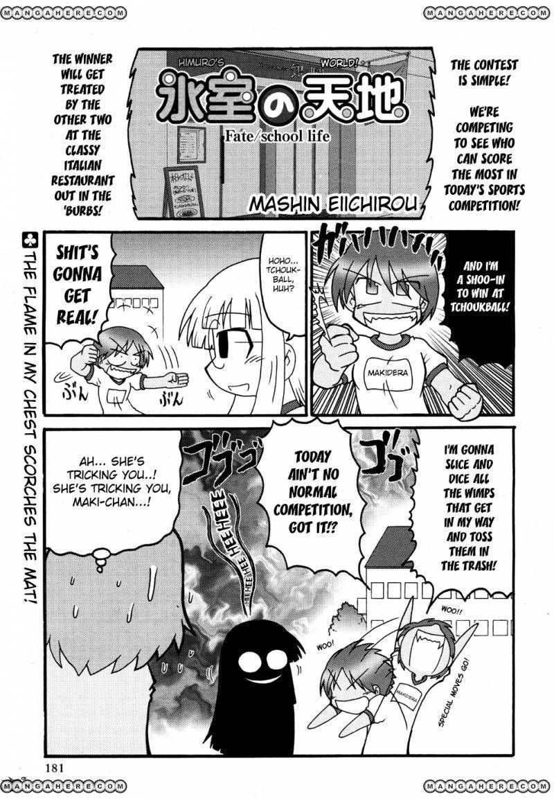 Himuro No Tenchi Fateschool Life 4 Page 1