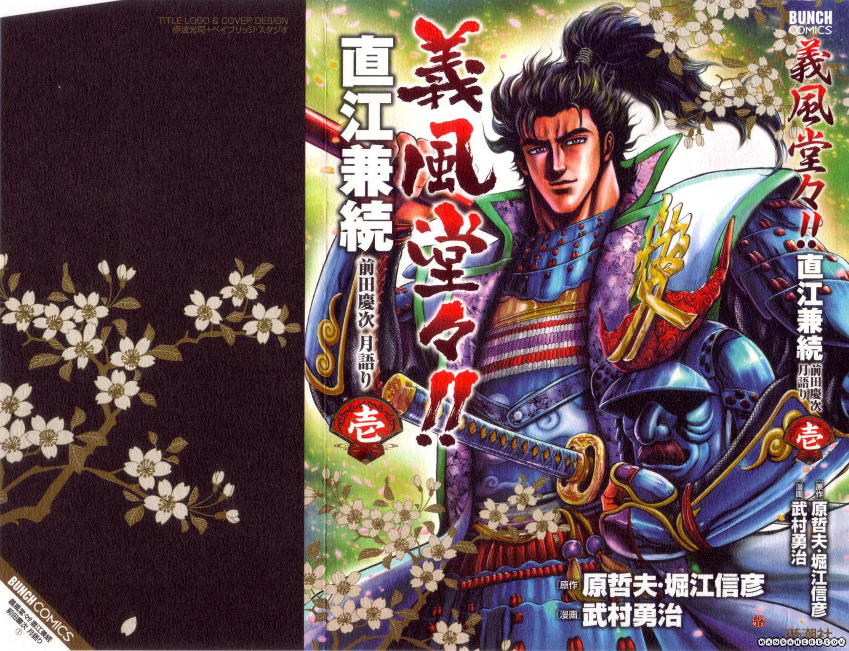 Gifuu Doudou Naoe Kanetsugu Maeda Keiji Sakegatari 0 Page 1