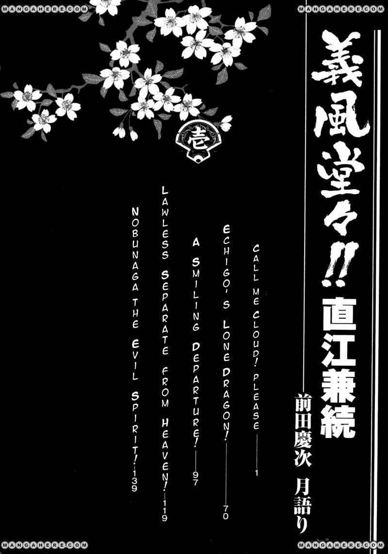 Gifuu Doudou Naoe Kanetsugu Maeda Keiji Sakegatari 1 Page 1