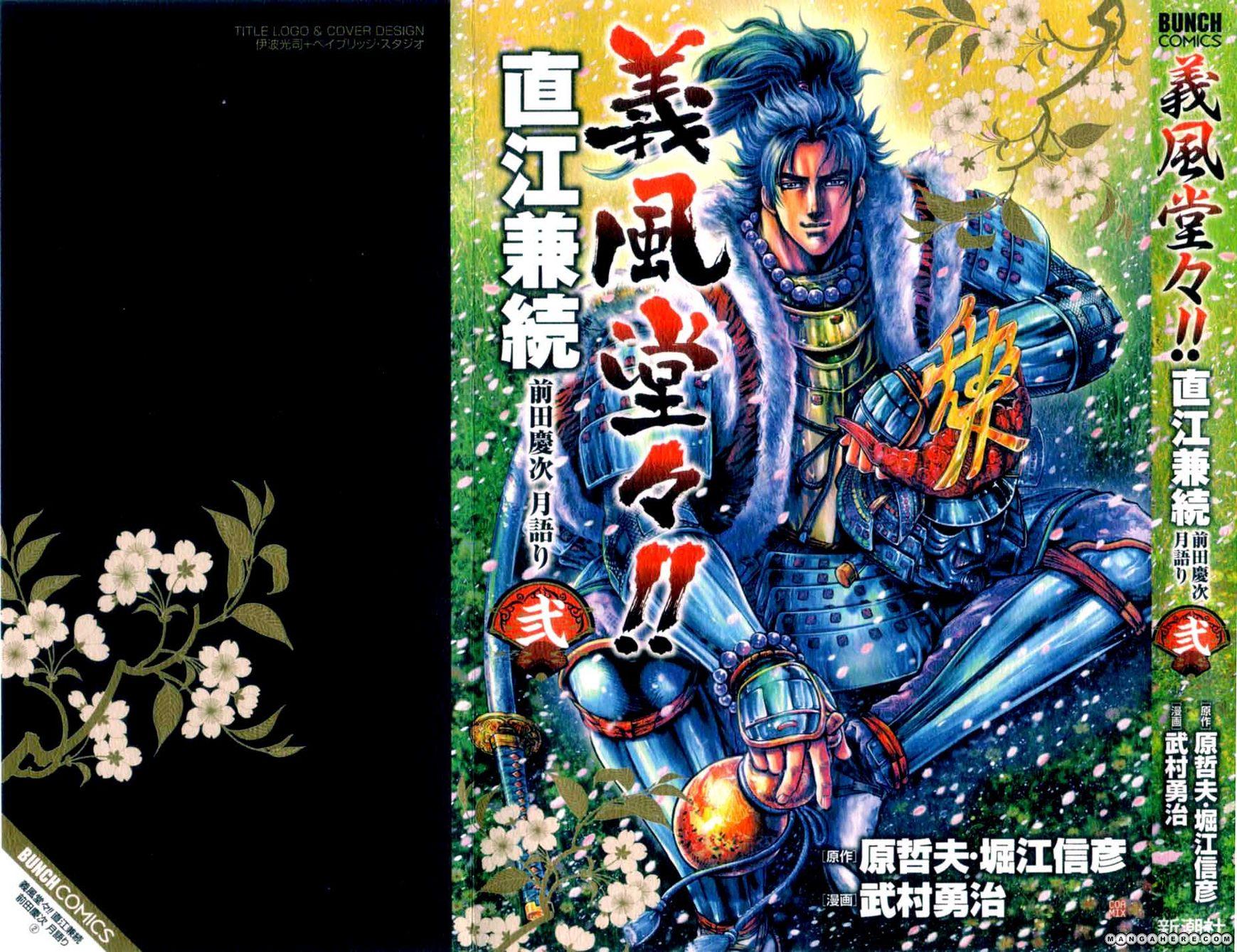 Gifuu Doudou Naoe Kanetsugu Maeda Keiji Sakegatari 6 Page 1