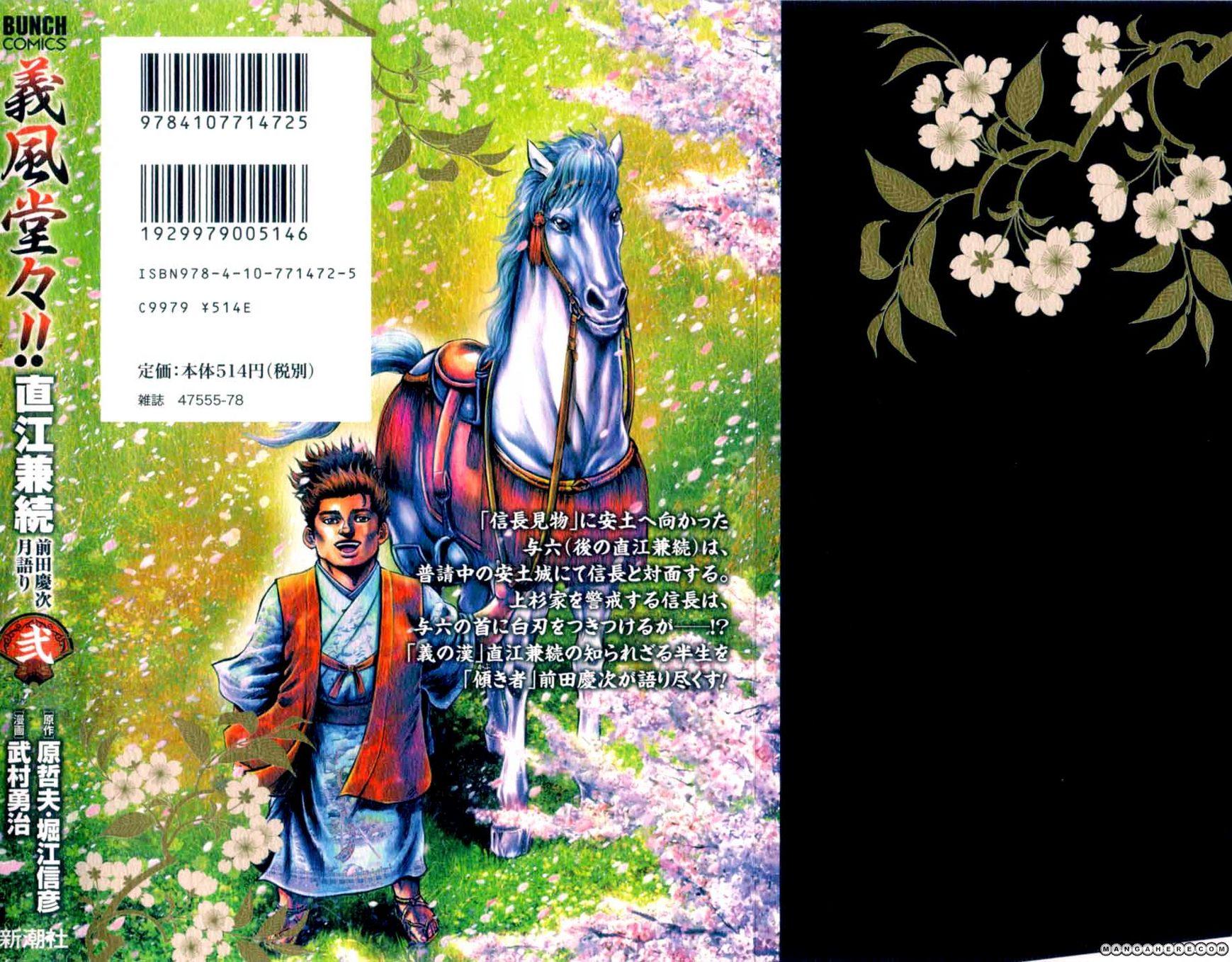 Gifuu Doudou Naoe Kanetsugu Maeda Keiji Sakegatari 6 Page 2