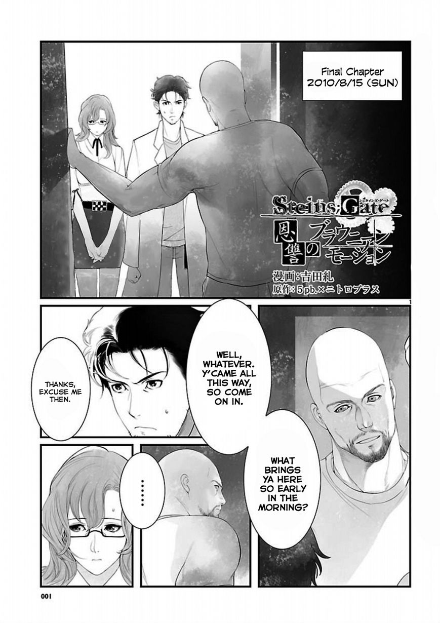 Steinsgate Onshuu No Brownian Motion 11 Page 1