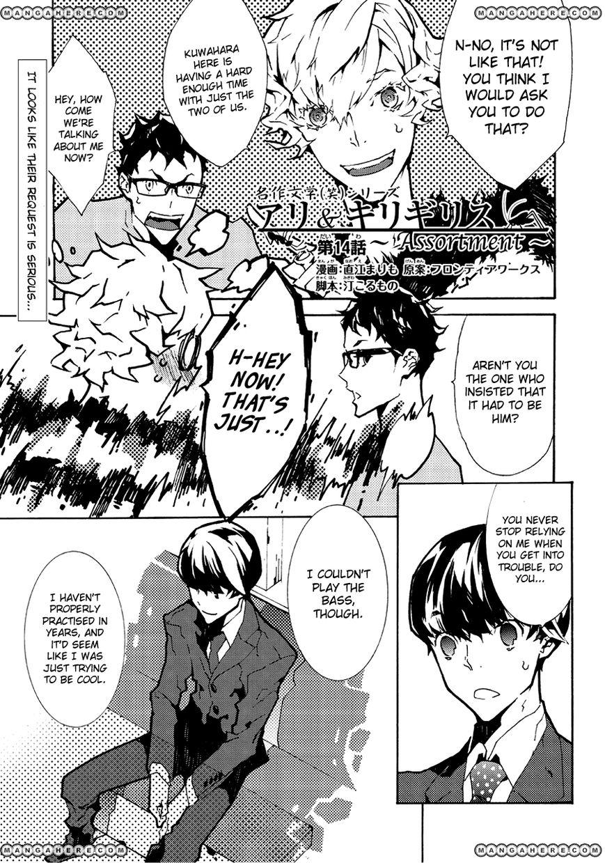 Ari & Kirigirisu - Assortment 14 Page 3