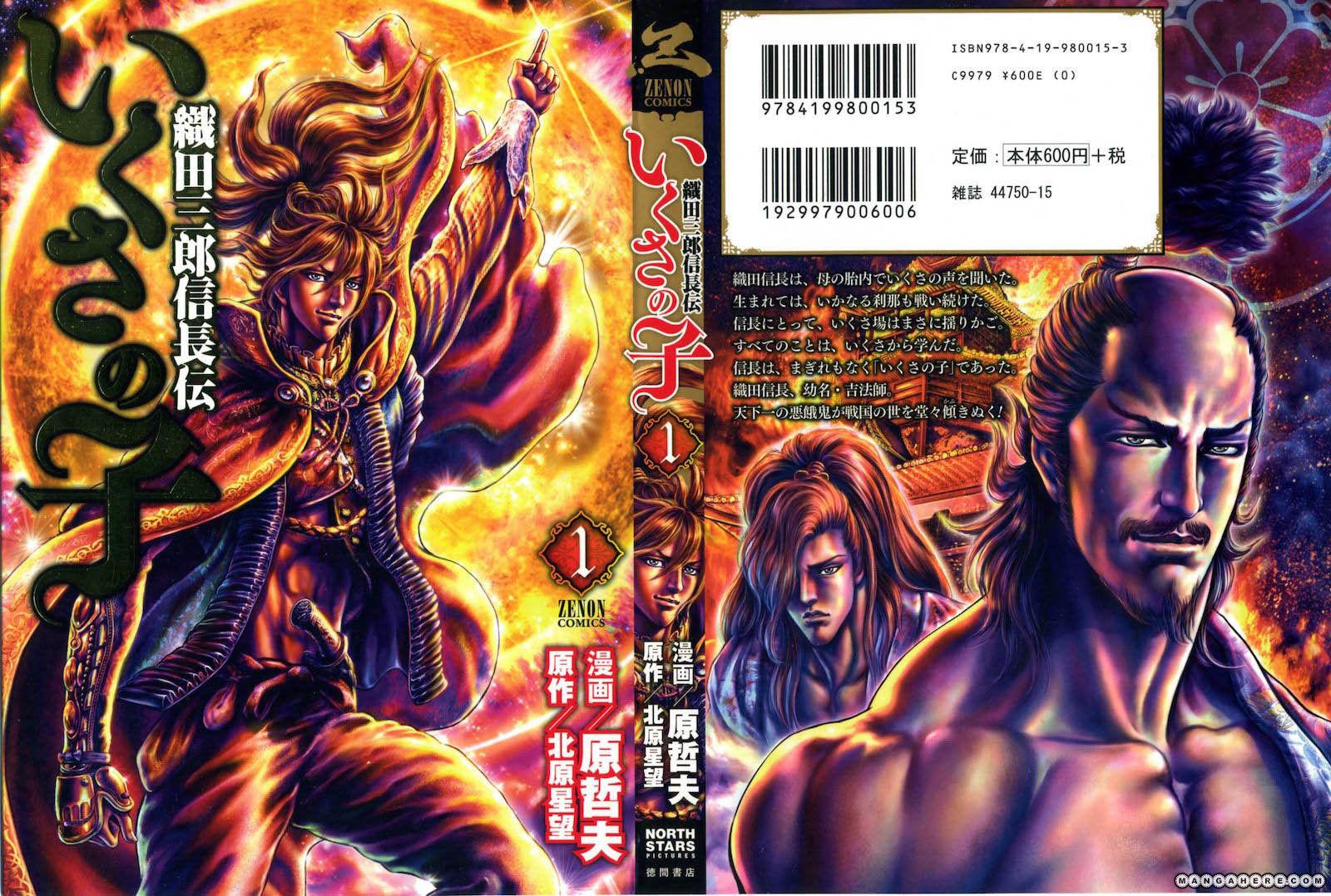 Ikusa no Ko - Oda Saburou Nobunaga Den 1 Page 1