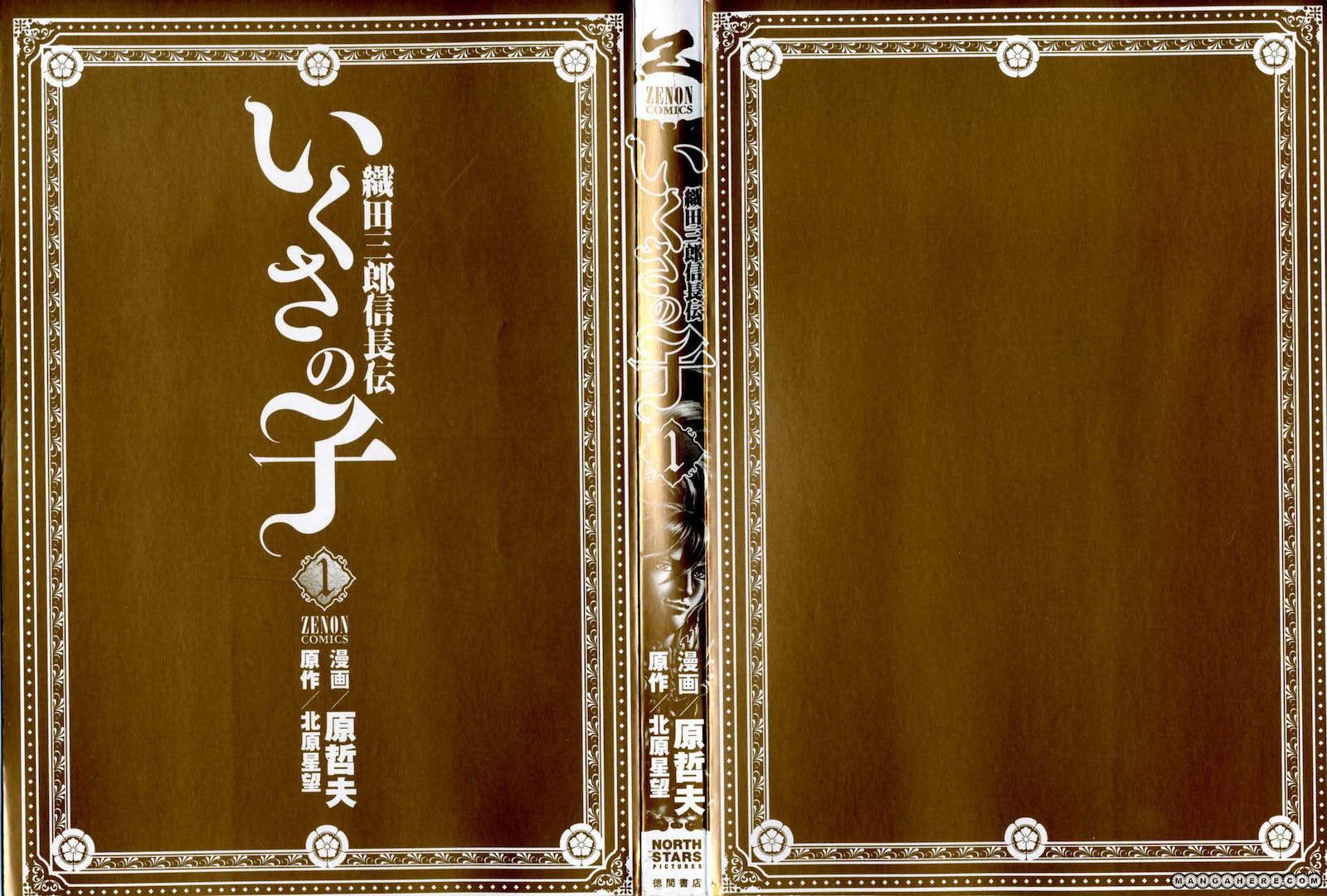 Ikusa no Ko - Oda Saburou Nobunaga Den 1 Page 2