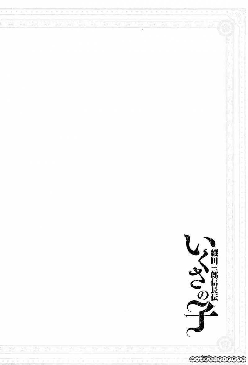 Ikusa no Ko - Oda Saburou Nobunaga Den 2 Page 1