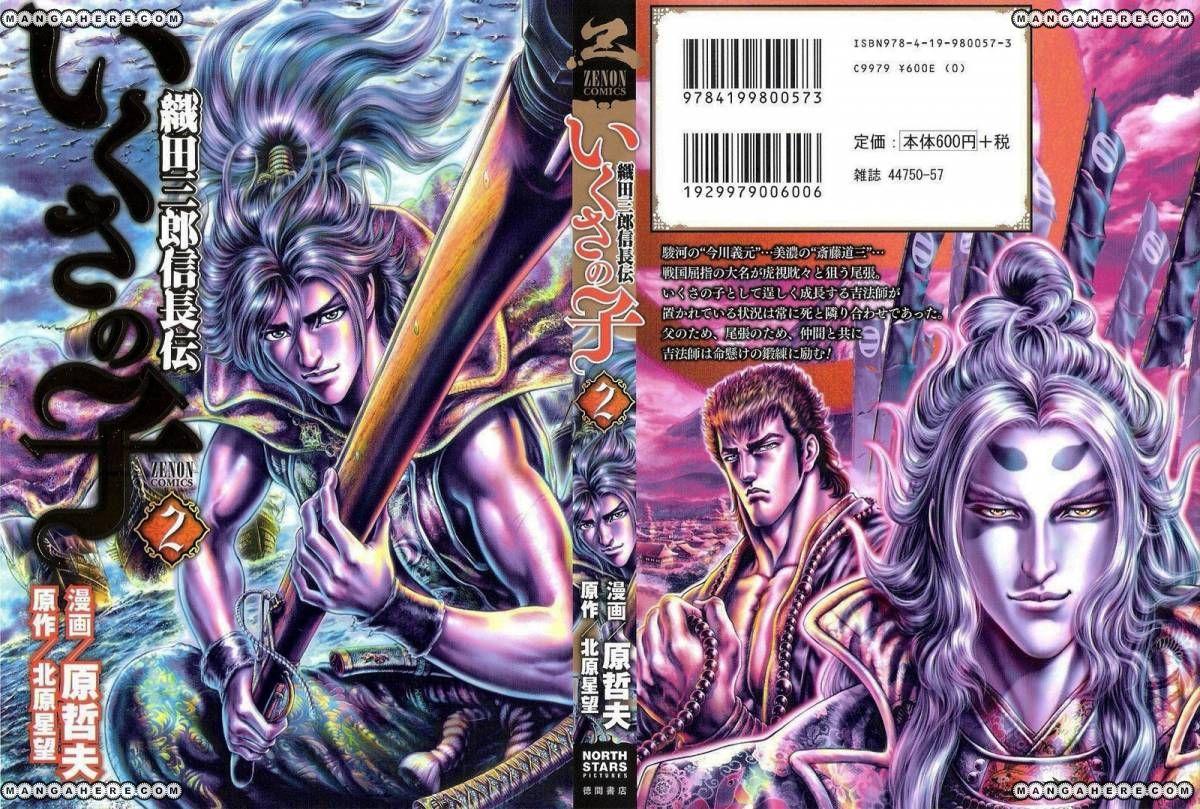 Ikusa no Ko - Oda Saburou Nobunaga Den 8 Page 1