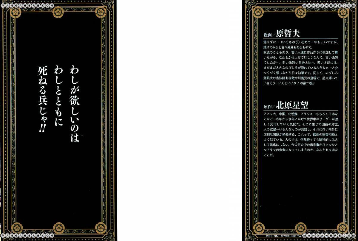 Ikusa no Ko - Oda Saburou Nobunaga Den 8 Page 2