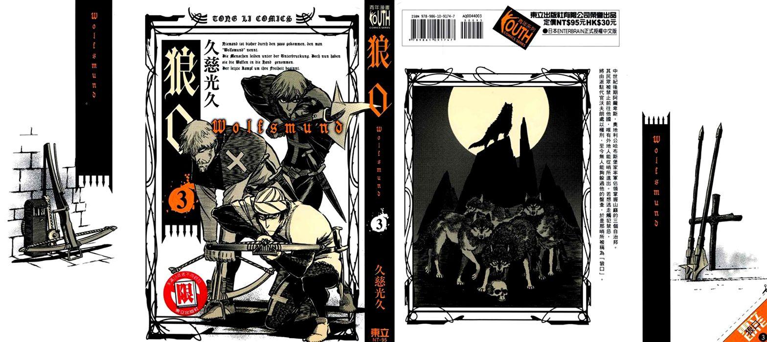Ookami no Kuchi: Wolfsmund 7 Page 2