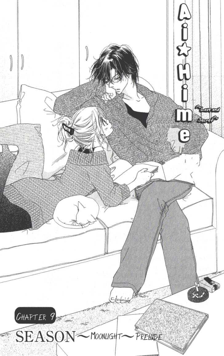 Ai Hime - Ai to Himegoto 9 Page 2