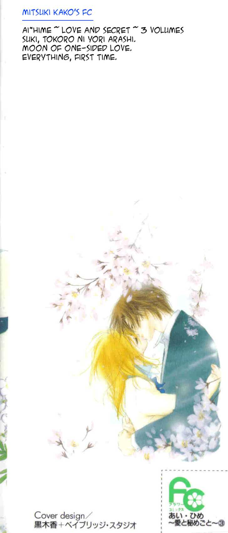 Ai Hime - Ai to Himegoto 10 Page 3