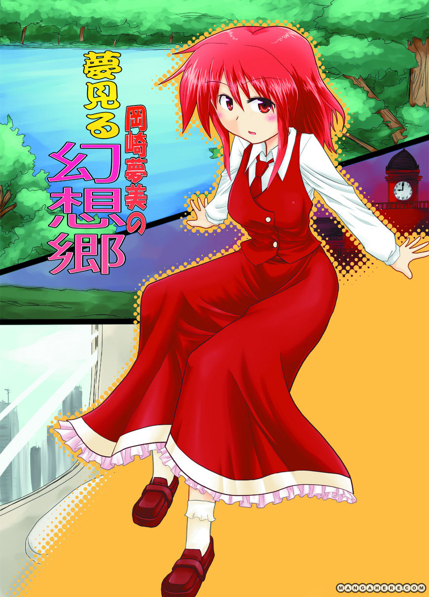 Touhou dj - The Gensokyo Okazaki Yumemi Dreamt of 1 Page 1