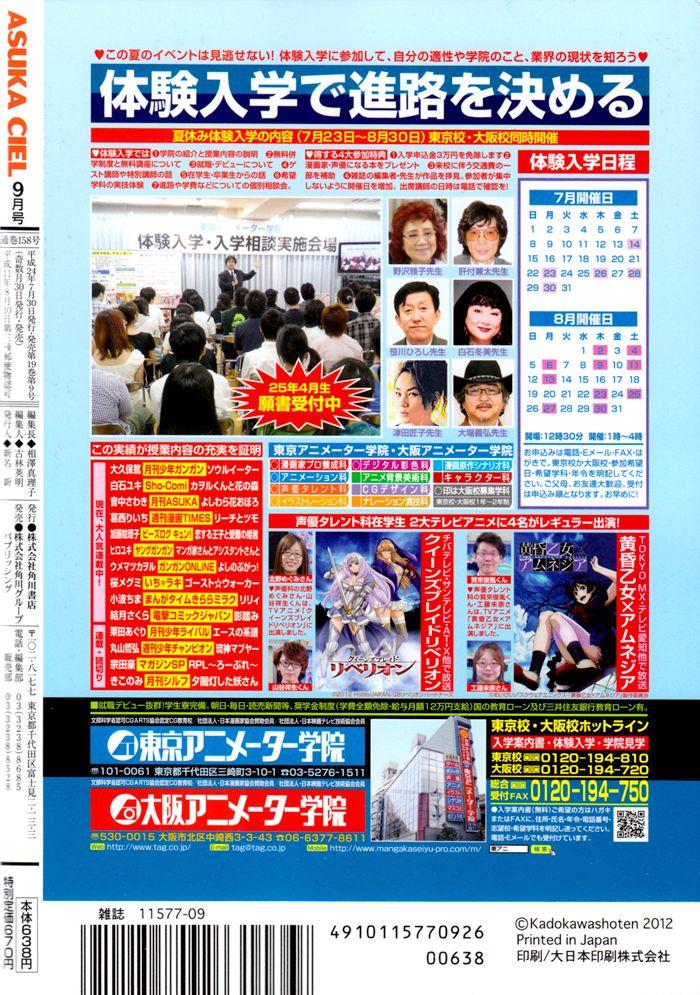 Himegoto Asobi 7 Page 3