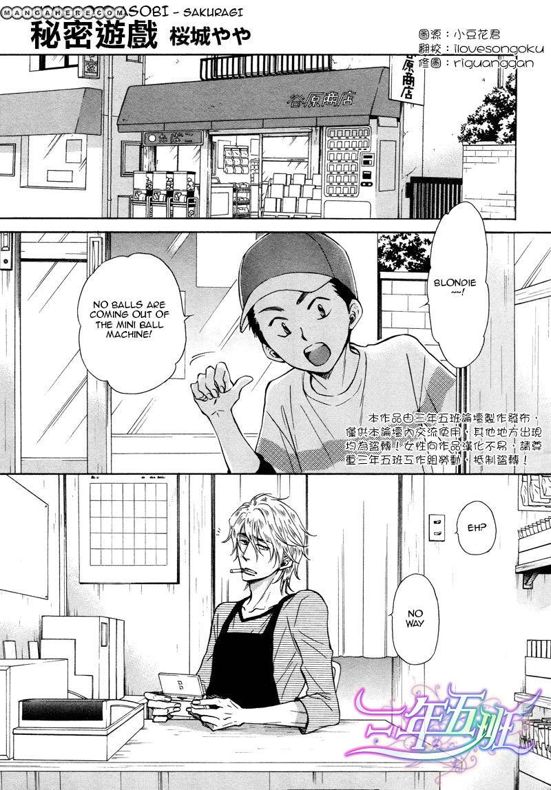 Himegoto Asobi 8 Page 1