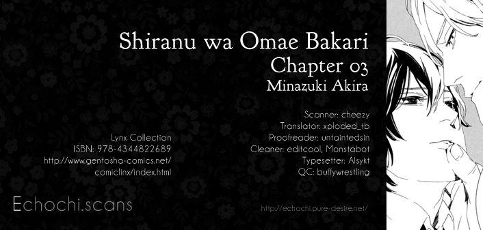 Shiranu wa Omae Bakari 3 Page 1