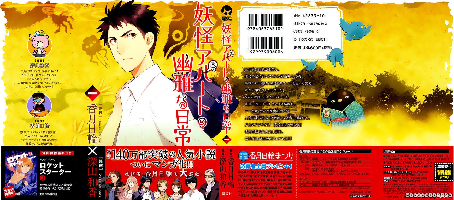 Youkai Apato no Yuuga na Nichijou 1 Page 2