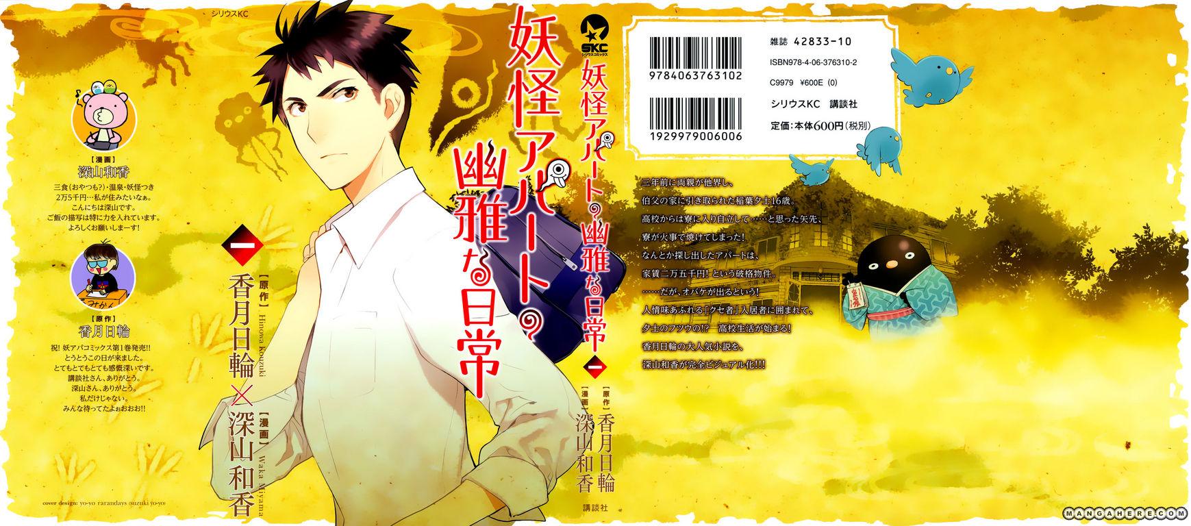 Youkai Apato no Yuuga na Nichijou 1 Page 3