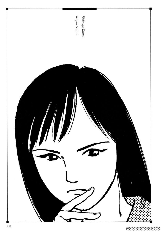 Anamorphosis no Meijuu 2 Page 1