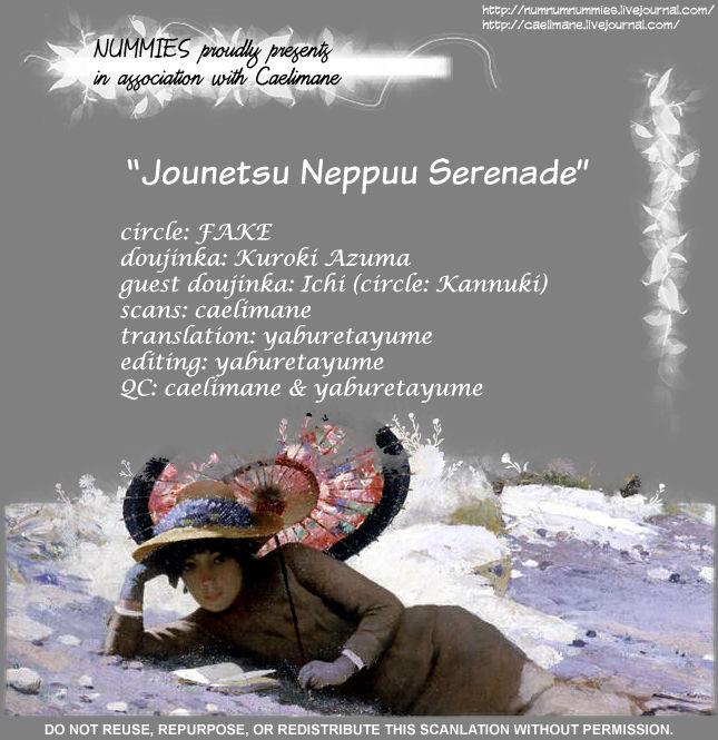 Bleach dj - Jounetsu Neppuu Serenade 1 Page 1