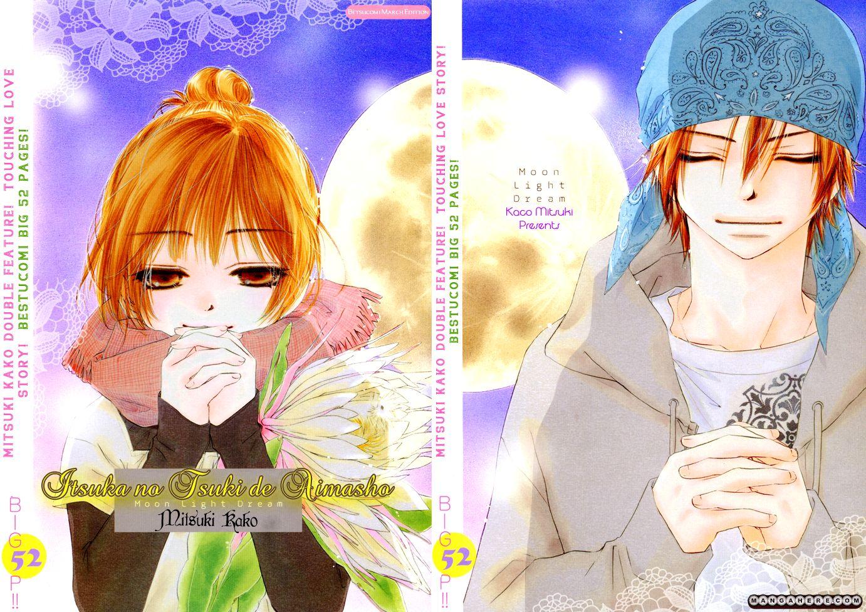 Itsuka no Tsuki de Aimashou 1 Page 2