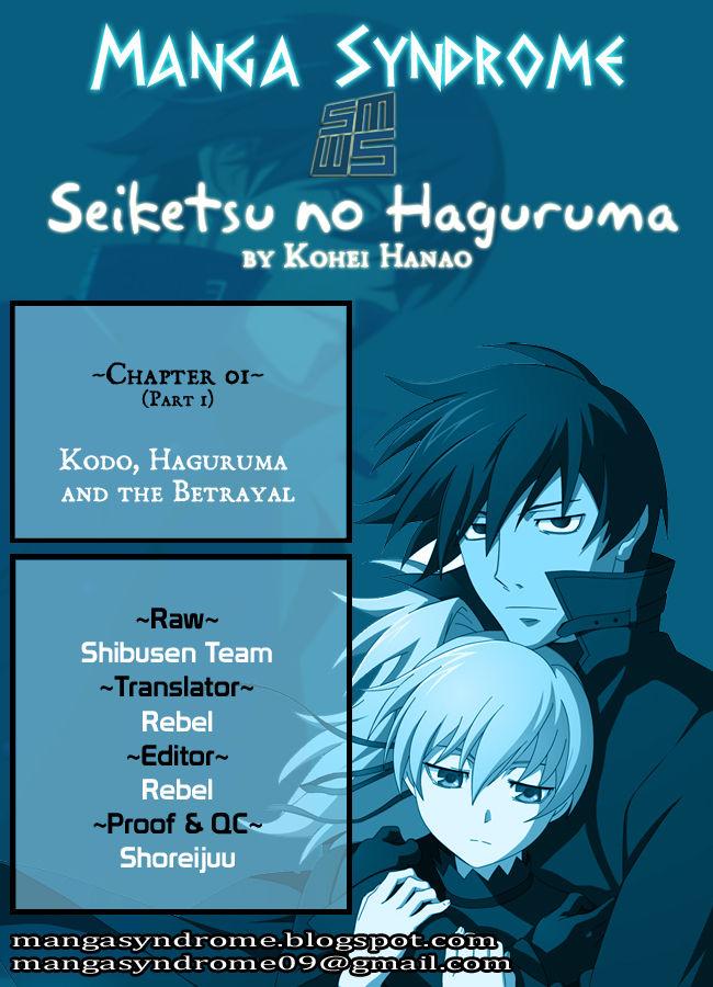 Seiketsu no Haguruma 1.1 Page 1