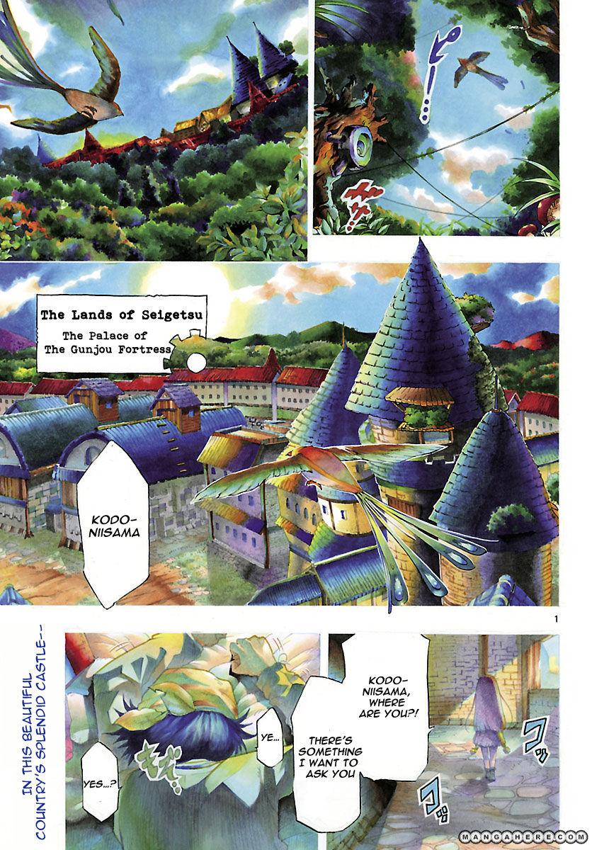 Seiketsu no Haguruma 1.1 Page 2