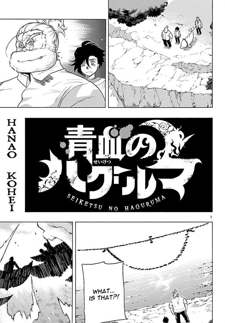 Seiketsu no Haguruma 8 Page 1