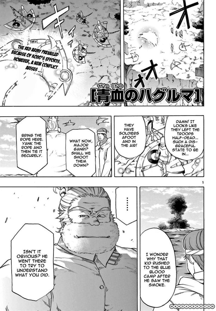 Seiketsu no Haguruma 9 Page 1