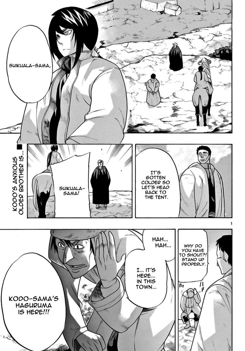 Seiketsu no Haguruma 15 Page 1