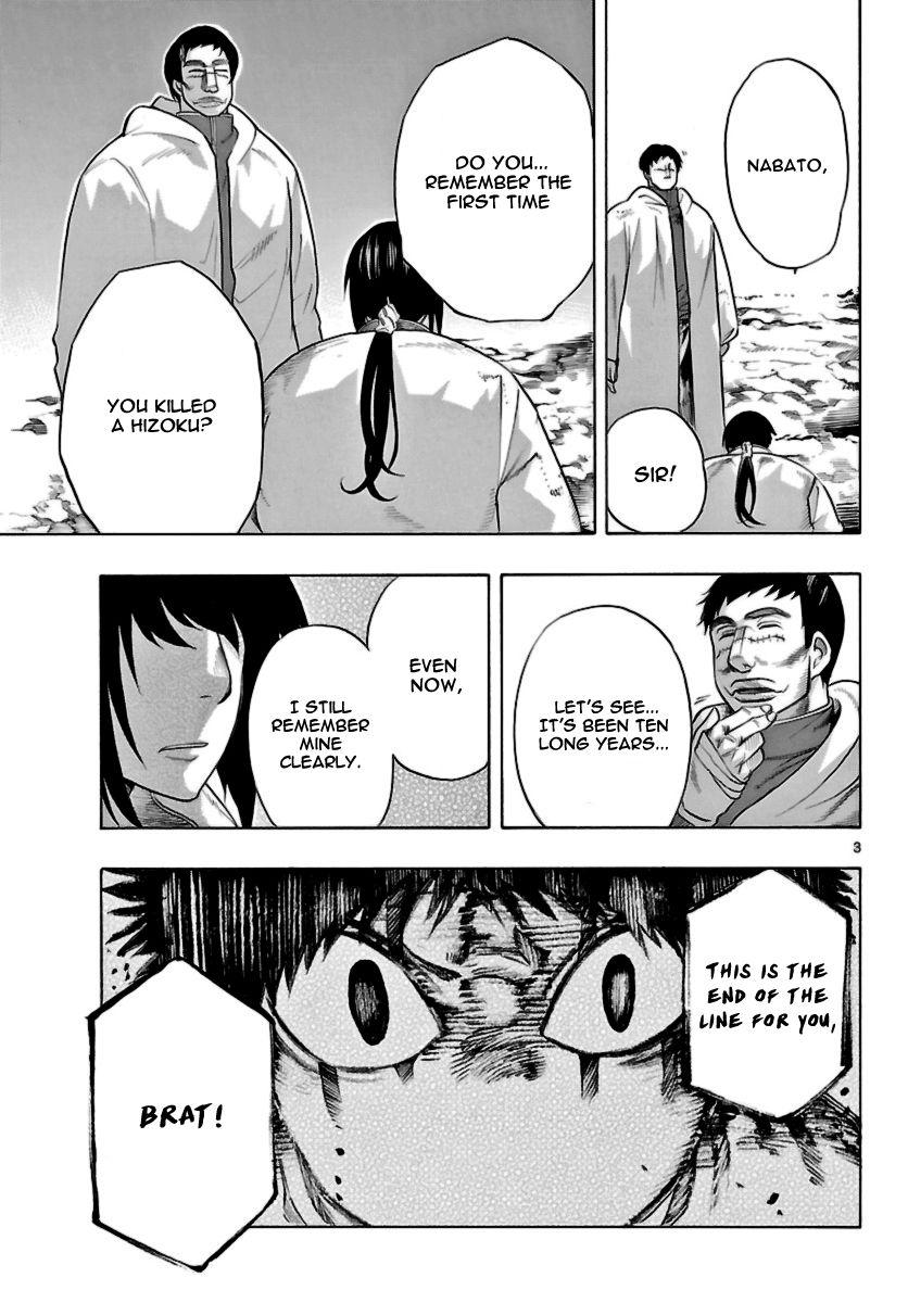 Seiketsu no Haguruma 16 Page 3
