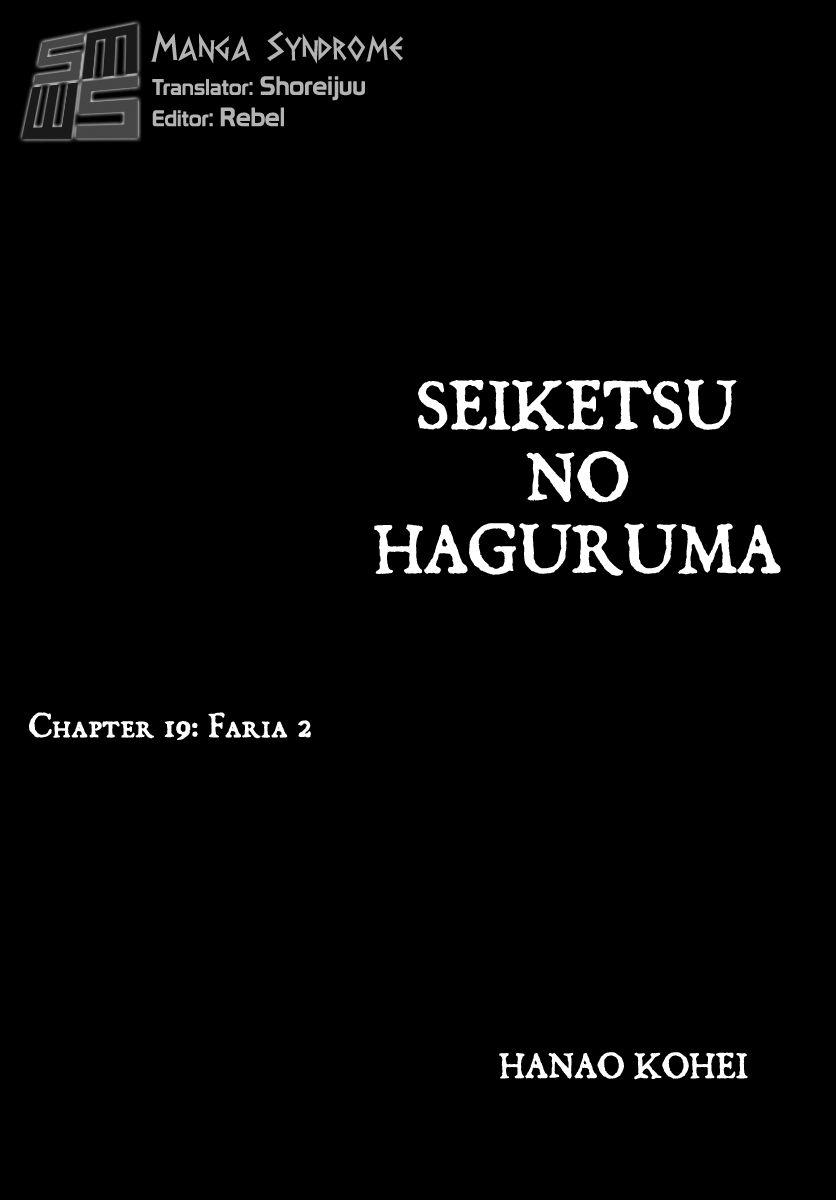 Seiketsu no Haguruma 19 Page 1