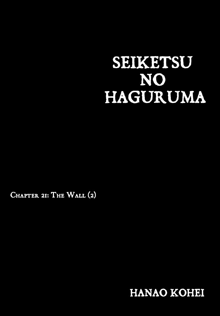Seiketsu no Haguruma 21 Page 1