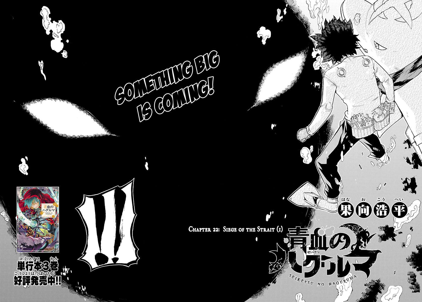 Seiketsu no Haguruma 22 Page 1