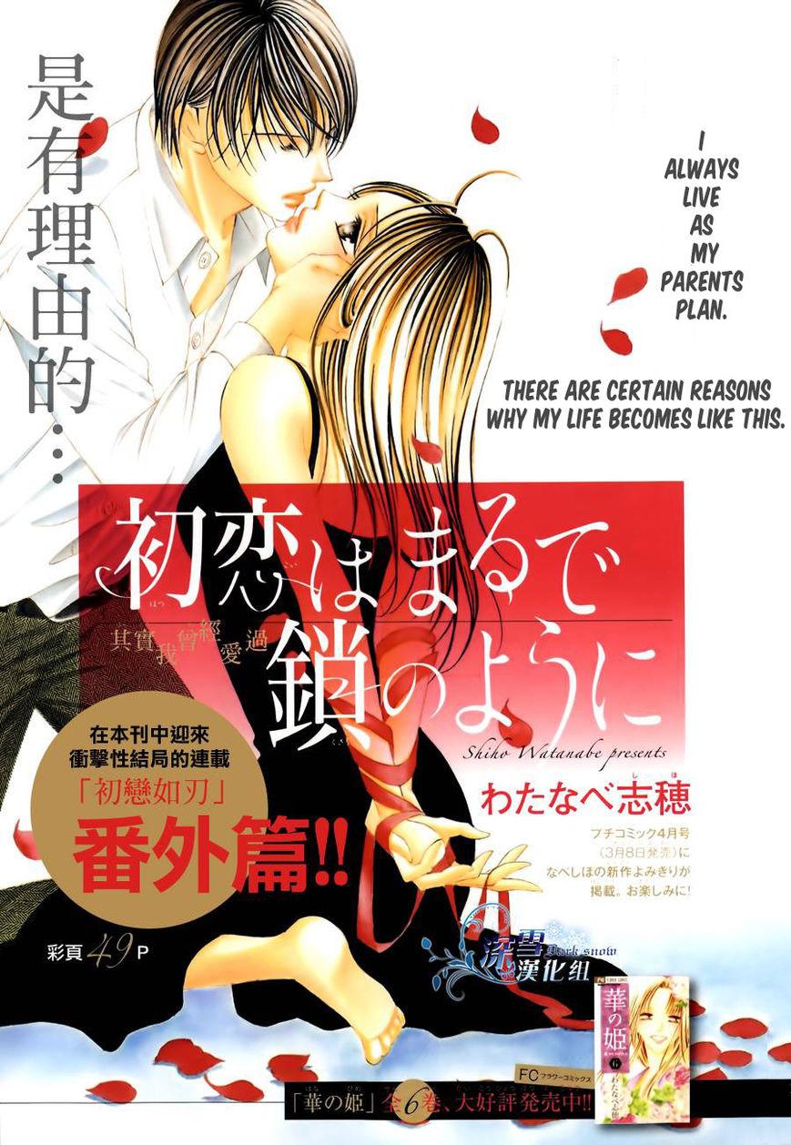 Hatsukoi wa Marude Yaiba no You ni 3.5 Page 1