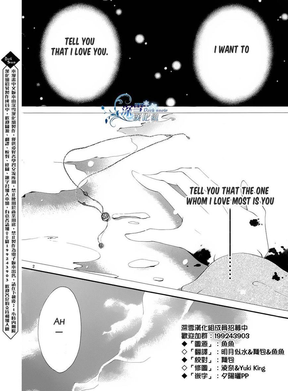 Hatsukoi wa Marude Yaiba no You ni 3.5 Page 2