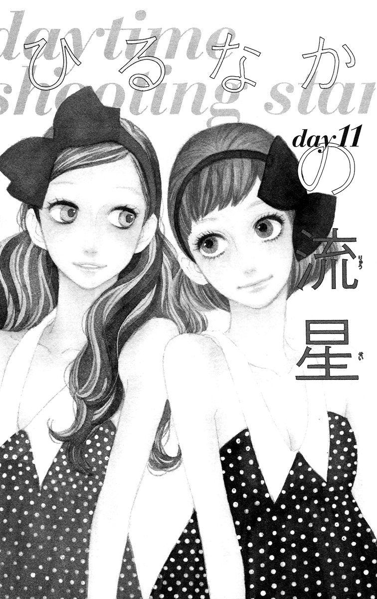 Hirunaka no Ryuusei 11 Page 2