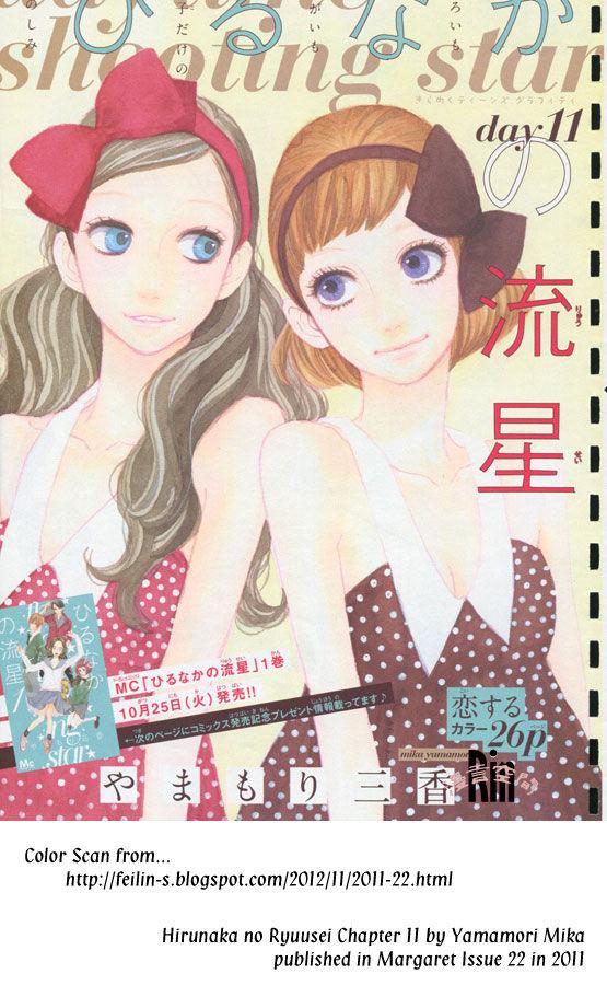 Hirunaka no Ryuusei 11 Page 3