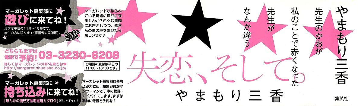 Hirunaka no Ryuusei 22 Page 2